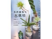 水やり不要!土を使わない栽培スタイルを紹介する「多肉植物の水栽培」発売