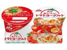 アロエに続く健康素材入り!「森永おいしいトマトヨーグルト」が新発売