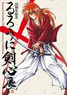 延期の『るろ剣』展、来年1月に東京で開催決定 京都、新潟と巡回へ