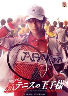 ミュージカル『新テニスの王子様』キャストやキービジュアル発表 越前リョーマ役は今牧輝琉