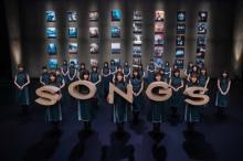 欅坂46として最後のテレビ出演『SONGS』10・17放送