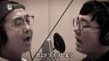 おぎやはぎ、冠番組10年目突入 レアな歌唱姿を披露も自虐「カラオケ行きなれてない…」
