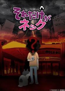 2.5次元俳優が続々参戦 オリジナルアニメ『それだけがネック』