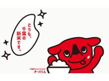 千葉県から新品種の米「粒すけ」がデビュー!キャンペーン開催中