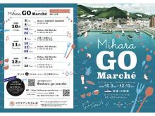 「三原×台灣フェス」も!三原市の食を楽しむ「ミハラゴーマルシェ」開催