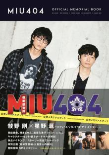 綾野剛×星野源『MIU404』公式メモリアルブックが総合5位 両名のソログラビアやインタビューなど収録