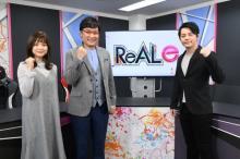 山里亮太のeスポーツ番組『ReALe』リニューアル 平岩康佑キャスター加入