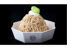 「和栗モンブラン専門店栗歩 HANARE」にシャインマスカットを使った新商品