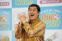 """ピコ太郎、ゆるキャラグランプリで""""手洗いソング""""披露「本当に重要な感染症予防」"""