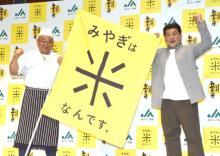 """サンドウィッチマン、""""カツ丼動画""""123万再生に困惑「ただ食べてるだけなのに…」"""