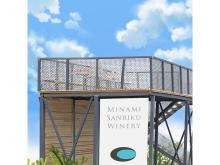 地域の魅力をワインでつなぐ創造拠点!宮城県「南三陸ワイナリー」オープン