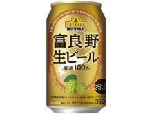 麦芽100%!「トップバリュベストプライス 富良野生ビール」新発売
