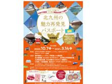 市民対象!お得に地元観光を楽しむ「北九州の魅力再発見キャンペーン」