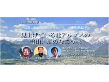 登山愛好家のメッカ長野県大町市「市立大町山岳博物館」で山岳イベント開催