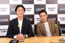 『ナイナイANN』2週連続で特別企画 ジャルジャルとのトーク&aiko生出演