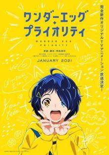 野島伸司氏、アニメ作品に初参加で原案・脚本担当 完全新作『ワンダーエッグ・プライオリティ』来年1月放送