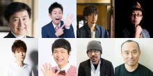 秋元康氏プロデュースの豪華対談ラジオ 島田秀平×もう中、アジカン後藤×古川日出男が出演
