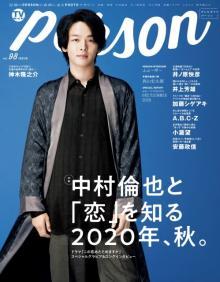 中村倫也と「恋」を知る2020年、秋… エンターテインメントへの愛を語る