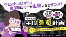 『おそ松さん』イヤミが主役の座を奪う? 初回放送までに誘拐された6つ子を救え