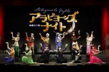 BEYOOOOONDS主演舞台『アラビヨーンズナイト』開幕「奇想天外、摩訶不思議」