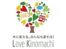 """""""木のある暮らし""""を提案するWEBマガジン「Love Kinohei」がリニューアル"""