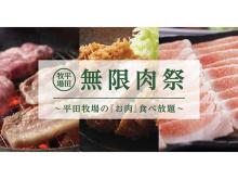「平田牧場」とんかつ・しゃぶしゃぶ・焼き肉の食べ放題を10店舗で開催!