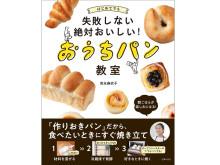 """オーブンがなくてもOK!手軽に""""おうちで焼きたてパン""""をかなえるレシピ本"""