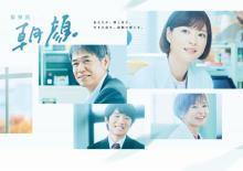 フジ月9『監察医 朝顔』のポスタービジュアル完成 春夏秋冬の4パターンを制作