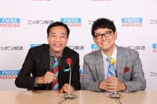 ナイツの帯ラジオに人気芸人ズラリ 藤森、U字工事、クロちゃん、藤井隆がゲスト出演
