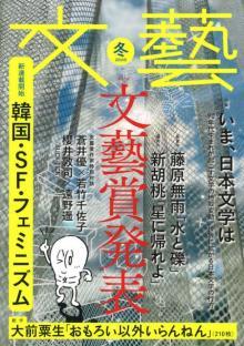 BUCK-TICK・櫻井敦司&芥川賞作家・遠野遥、親子初公表の『文藝』増刷決定