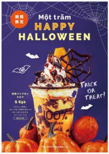 ハロウィン限定の濃厚パンプキンミルクが「モッチャム」大阪3店舗に登場!京都店にはお団子のせドリンクも♡