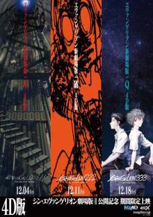 『エヴァ』シリーズ初の4D上映決定 新劇場版シリーズ3作品が12月より