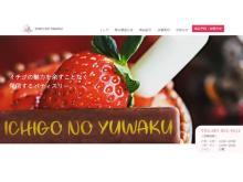 香川県高松市にある苺のスイーツ専門店「苺の誘惑」が公式サイトを公開!