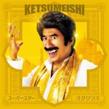 """ケツメイシ、最新シングルジャケットは""""寺門ジモン"""" インド人に扮した衣装で撮影"""
