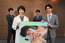 波瑠『#リモラブ』は「ニュータイプのドラマ」 主要キャストからコメント到着