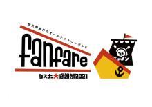 """テレ東・佐久間""""船長""""ラジオイベント再び 東京国際フォーラムに立つ「生で見るエンタメはすばらしい」"""