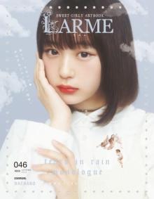 """復刊の『LARME』は本当に""""変わってしまった""""のか? 編集長に聞く""""女の子""""を表現することへの気概"""