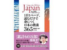 大人気シリーズの新刊!『1日1ページ、読むだけで身につく日本の教養365』