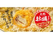 秋冬のお楽しみ!旬の味を堪能する「大粒牡蠣フライ」が今年も登場