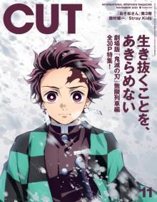 劇場版『鬼滅の刃』、『CUT』で30ページの総力特集 花江夏樹×日野聡、名せりふコラムなど