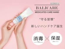 消毒×保湿!新ハンドケアアイテム「BALICARE 薬用ハンドジェル」発売
