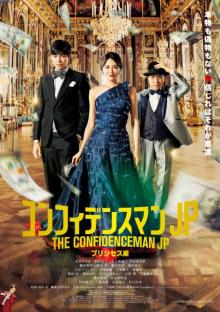 長澤まさみ「日々は進んでいく」 『コンフィデンスマンJP』第2弾、Blu-ray&DVD発売決定
