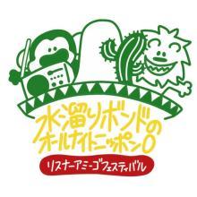 水溜りボンド、東京国際フォーラムでラジオイベント スタート9ヶ月の快挙【コメントあり】