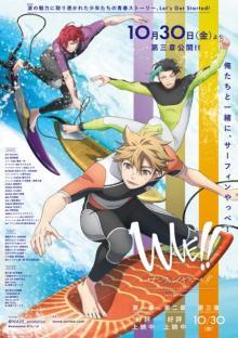 劇場アニメ『WAVE!!』前野智昭らメインキャストが舞台あいさつ登壇決定