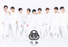 「円神-エンジン-」メンバー全員、ドラマ『あのコの夢を見たんです。』に出演決定
