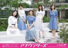 テレ朝女性アナ『2021カレンダー』アナウンサー同士が撮影