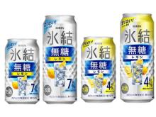 甘くない&キリッとおいしい!「キリン 氷結無糖 レモン」2種が新発売