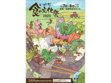 福井県池田町「いけだ食の文化祭2020」開催!今年はリモート型イベントも