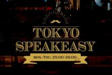 深夜ラジオの常識を覆す『TOKYO SPEAKEASY』 豪華ゲストの一期一会がなせる妙