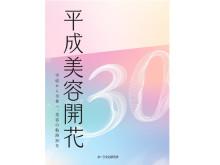 「ポーラ文化研究所」が平成30年間の化粧・美容をまとめた書籍を発売!